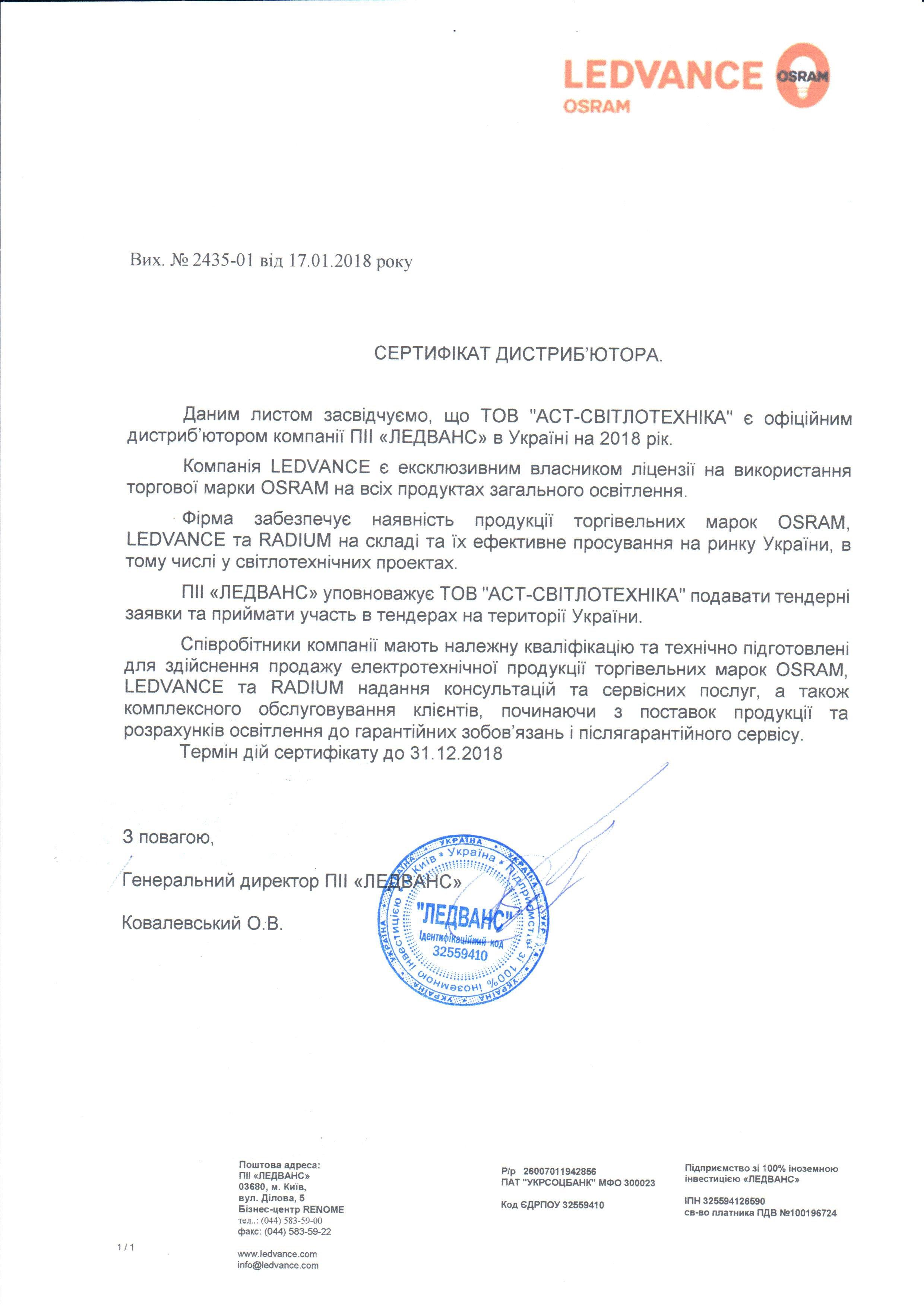 Сертификат LEDVANCE OSRAM подтверждает, что Светотехника является официальным дистрибьютором компании ЛЕДВАНС в Украине на 2018 год. ПИИ ЛЕДВАНС уполномочивает АСТ-СВЕТОТЕХНИКА подавать тендерные заявки и участвовать в тендерах на территории Украины по продукции LEDVANCE OSRAM.