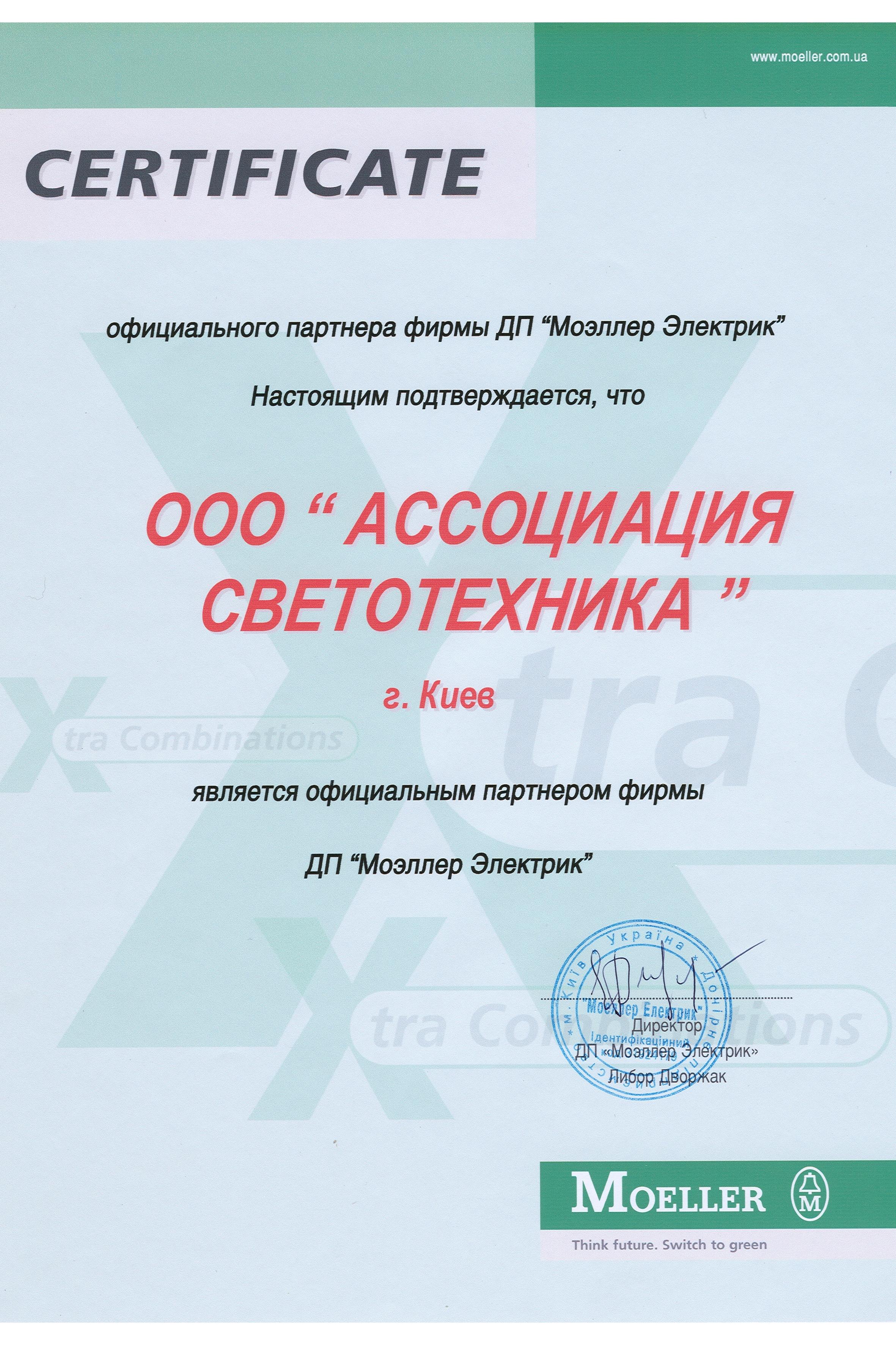 """Sertificate офіційного партнера фірми ДП """"Моеллер Електрик"""" підтверджується, що компанія Світлотехніка є офіційним партнером фірми ДП """"Моеллер ЕЛЕКТРИК"""", Київ, Україна"""