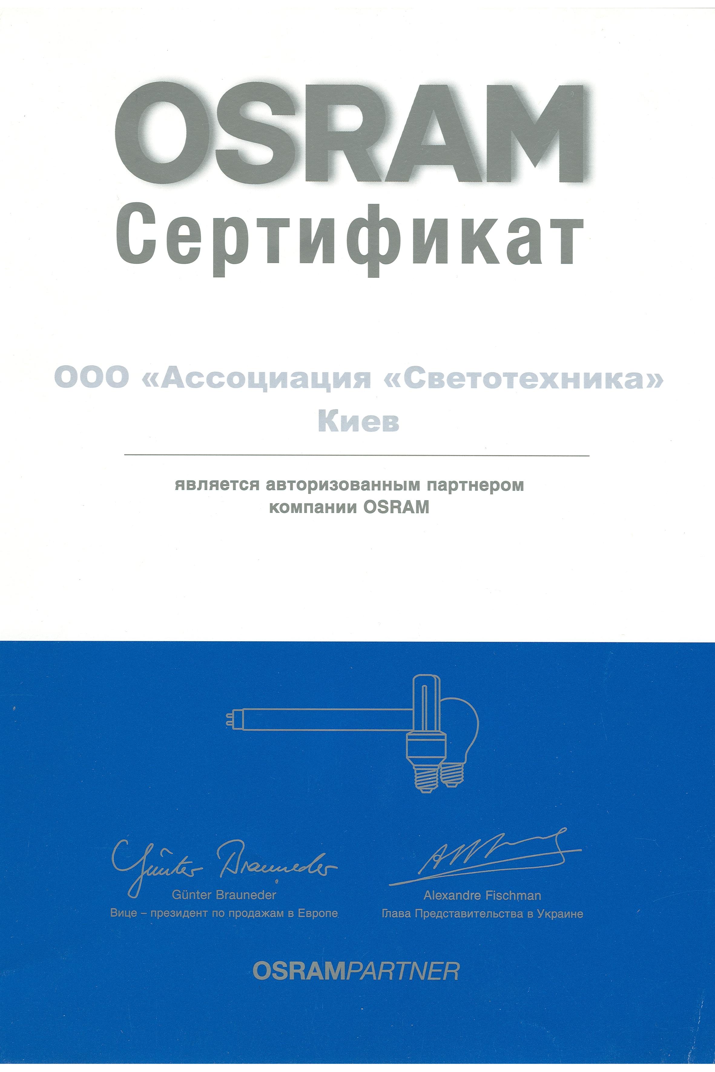 """СЕРТИФИКАТ: ООО """"Ассоциация """"Светотехника"""" Киев является авторизированным партнером компании OSRAM"""