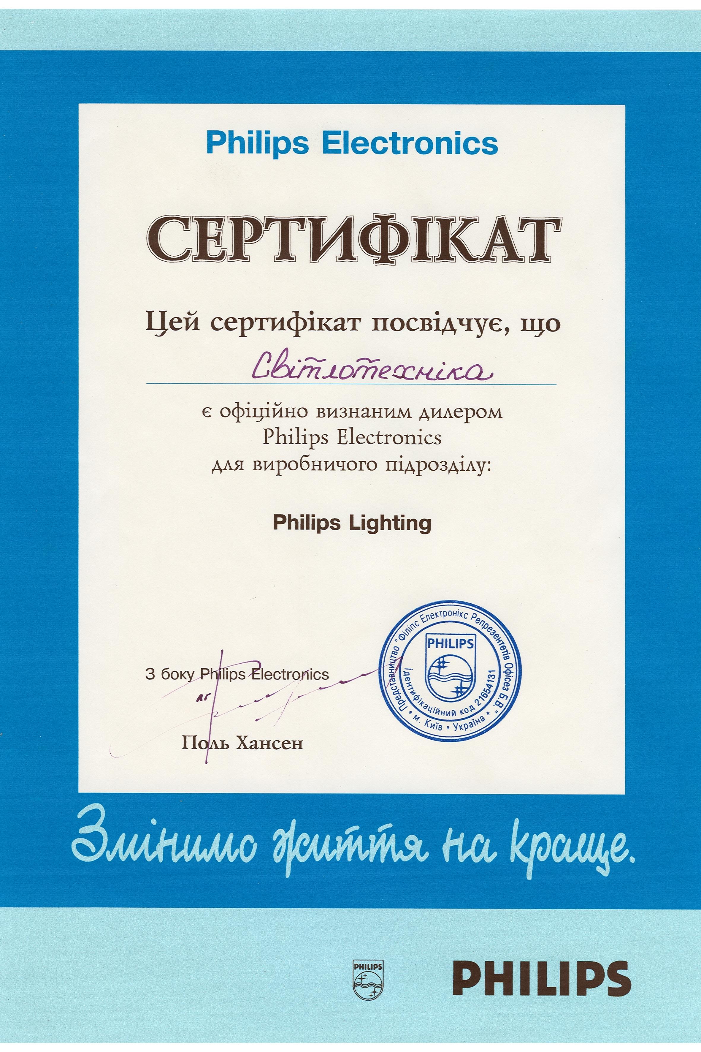 Сертифікат Philips Electronics - Цей сертифікат підтверджує, що компанія Світлотехніка є визнаним дилером PHILIPS ELECTRONICS для виробничого підрозділуСертифікат Philips Electronics - Цей сертифікат підтверджує, що компанія Світлотехніка є визнаним дилером PHILIPS ELECTRONICS для виробничого підрозді