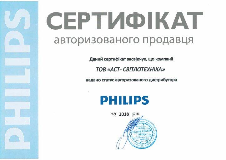 Компанія PHILIPS надає цим сертифікатом АСТ-Світлотехніка статус авторизованого дистриб'ютора в Україні