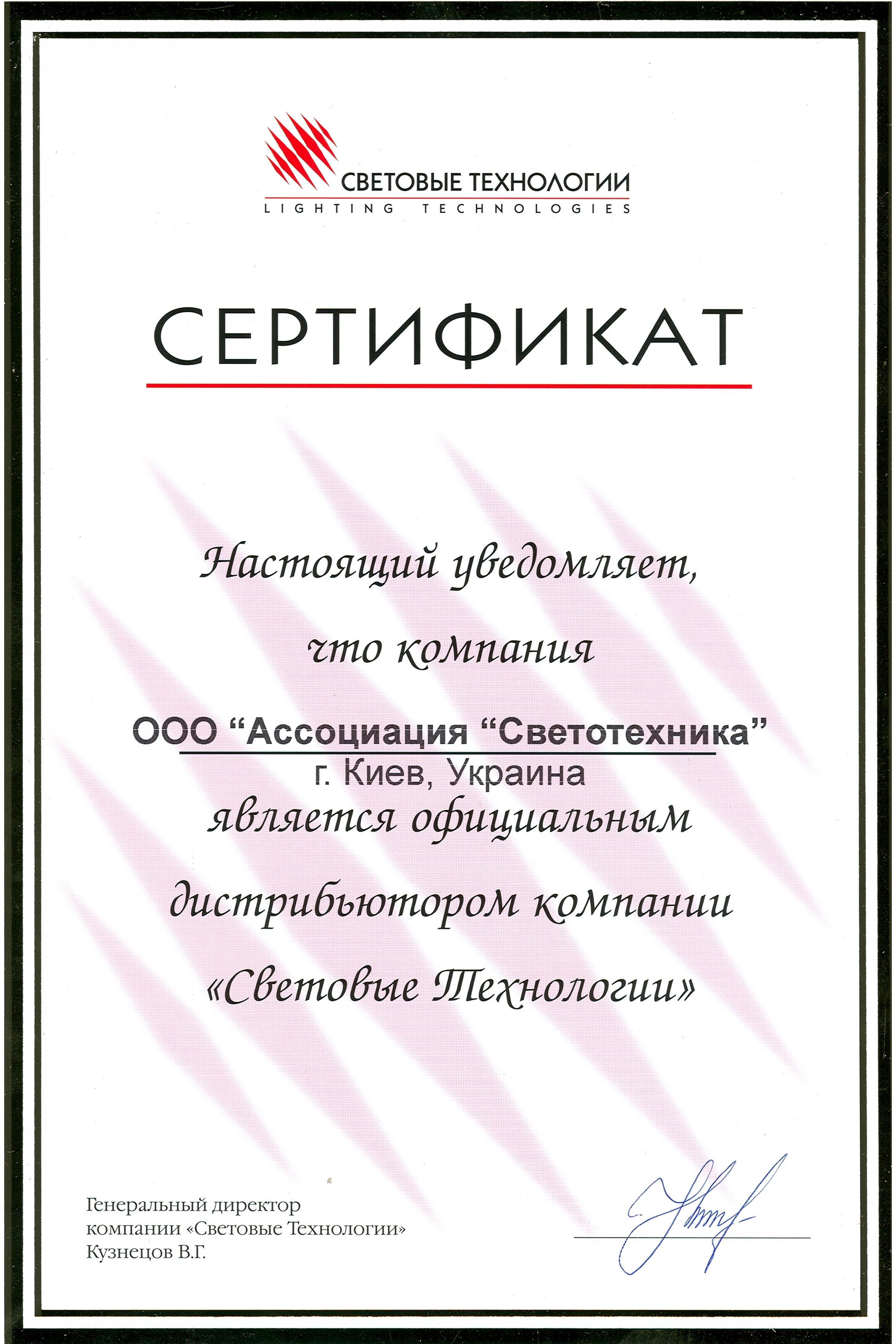 Световые Технологии (LIGHTING TECHNOLOGIES) подтверждает этим Сертификатом, что Светотехника, Киев, Украина является официальным дистрибьютором компании Световые Технологии в Украине