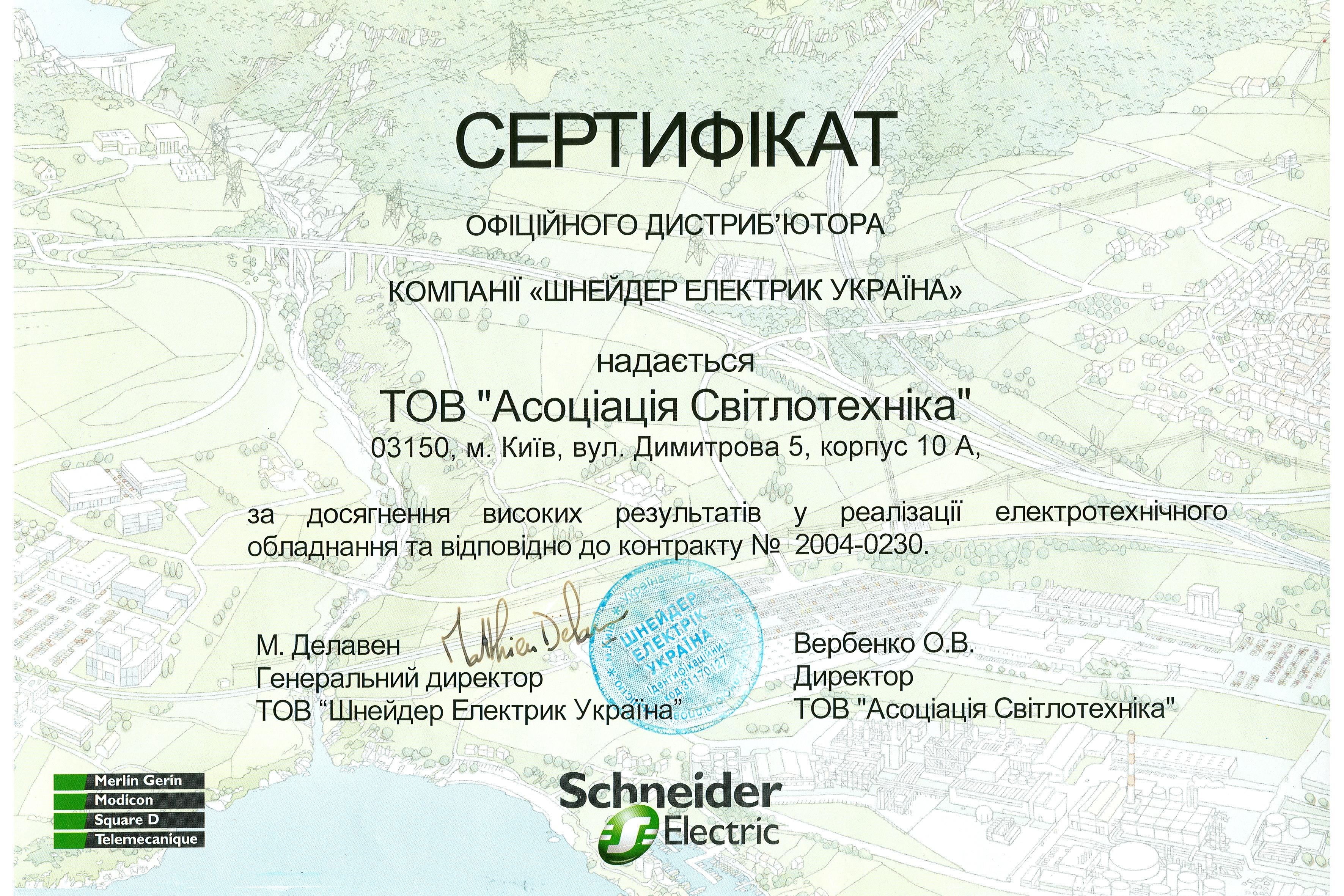 Сертифікат офіційного дистриб'ютора компанії Шнейдер Електрик Україна надано компанії Світлотехніка за досягнення високих результатів у реалізації електротехнічного обладнання Schneider Electric в Україні