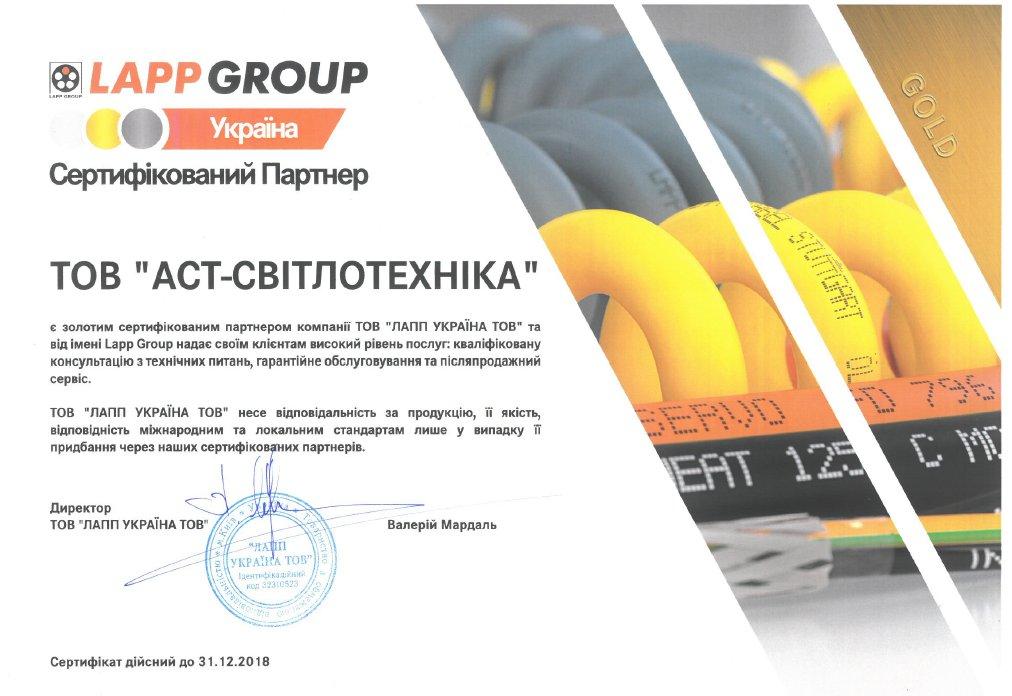 """Сертифікат LAPP GROUP: цей сертифікат підтверджує, що ТОВ """"АСТ-СВІТЛОТЕХНІКА"""" є золотим сертифікованим партнером компанії ЛАПП Україна і від імені компанії ЛАПП ГРУП надає своїм покупцям високий рівень послуг: кваліфіковану консультацію з технічних питань, гарантійне обслуговування і після продажний сервіс."""