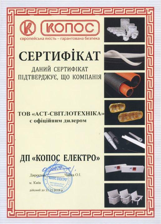 Сертификат дилера Копос Электро