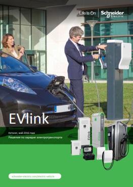 Каталог  зарядні станції для електромобілів Schneider Electric : АСТ-Світлотехніка Київ SVT.org.UA