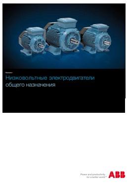 Каталог низьковольтні електродвигуни загального призначення ABB : АСТ-Світлотехніка Київ SVT.org.UA