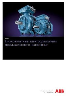 Каталог низьковольтні електродвигуни промислового призначення ABB : АСТ-Світлотехніка Київ SVT.org.UA