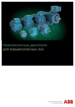Каталог низковольтные двигатели для взрывоопасных зон ABB : АСТ-Светотехника Киев SVT.org.UA