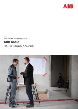 Брошура автоматичні вимикачі ABB Basic 1 : АСТ-Світлотехніка Київ SVT.org.UA
