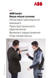 Брошура автоматичні вимикачі ABB Basic 2 : АСТ-Світлотехніка Київ SVT.org.UA