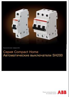 Каталог автоматичні вимикачі Compact Home : АСТ-Світлотехніка Київ SVT.org.UA