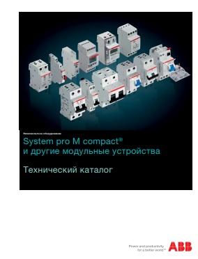 Каталог автоматические выключатели System Pro M : АСТ-Светотехника Киев SVT.org.UA