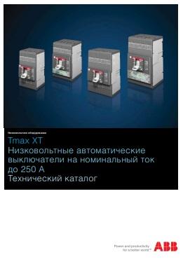 Каталог автоматические выключатели Tmax XT : АСТ-Светотехника Киев SVT.org.UA