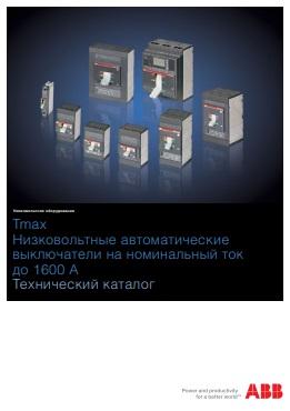 Каталог автоматические выключатели Tmax : АСТ-Светотехника Киев SVT.org.UA