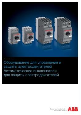 Каталог автоматів захисту двигуна ABB : АСТ-Світлотехніка Київ SVT.org.UA