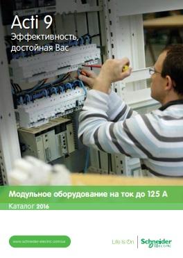 Каталог автоматические выключатели Schneider Electric Acti 9 : АСТ-Светотехника Киев SVT.org.UA