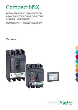 Каталог автоматические выключатели Schneider Electric Compact NSX : АСТ-Светотехника Киев SVT.org.UA