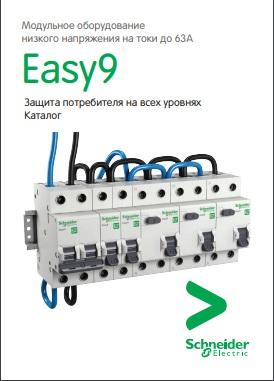 Каталог автоматические выключатели Schneider Electric Easy 9 : АСТ-Светотехника Киев SVT.org.UA