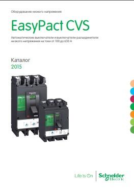 Каталог автоматические выключатели Schneider Electric EasyPact CVS : АСТ-Светотехника Киев SVT.org.UA