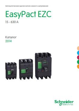 Каталог автоматические выключатели Schneider Electric EasyPact EZC : АСТ-Светотехника Киев SVT.org.UA