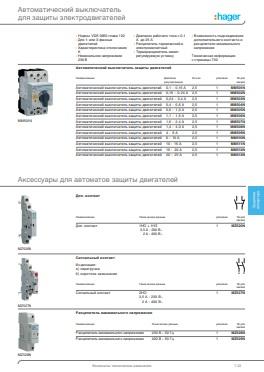 Каталог автоматів захисту двигуна Hager : АСТ-Світлотехніка Київ SVT.org.UA