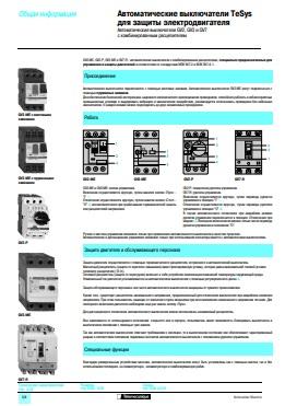 Каталог автоматів захисту двигуна Schneider Electric  : АСТ-Світлотехніка Київ SVT.org.UA