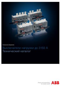 Каталог вимикачі навантаження (рубильники) ABB : АСТ-Світлотехніка Київ SVT.org.UA