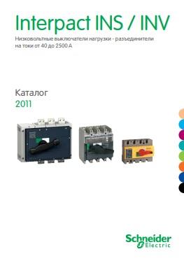 Каталог вимикачі навантаження (рубильники) Schneider Electric : АСТ-Світлотехніка Київ SVT.org.UA
