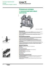 Каталог клемні колодки Linergy Schneider Electric : АСТ-Світлотехніка Київ SVT.org.UA