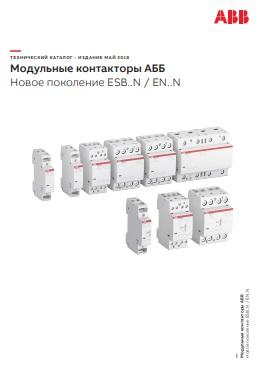 Каталог контактори ABB ESB/EN : АСТ-Світлотехніка Київ SVT.org.UA