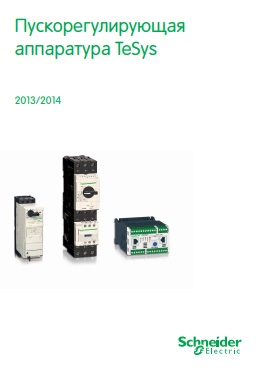 Каталог контакторы Schneider Electric TeSys : АСТ-Светотехника Киев SVT.org.UA
