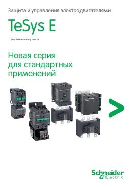 Каталог контакторы Schneider Electric TeSys E : АСТ-Светотехника Киев SVT.org.UA