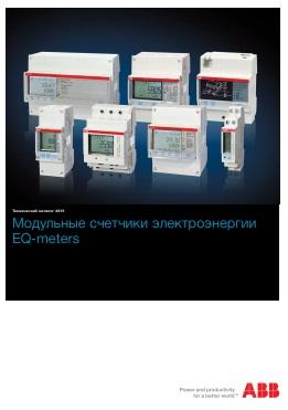Каталог модульні лічильники електроенергії EQ-meters ABB : АСТ-Світлотехніка Київ SVT.org.UA