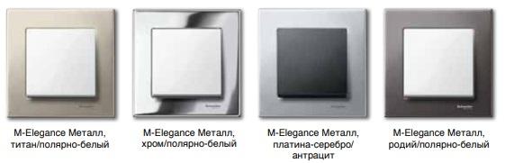 Дизайн M-Elegance Металл : АСТ-Светотехника Киев SVT.org.UA
