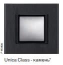 Unica Class камінь : АСТ-Светотехника Киев SVT.org.UA