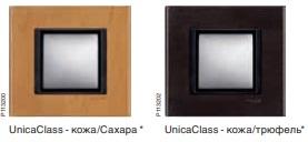 Unica Class шкіра : АСТ-Светотехника Киев SVT.org.UA