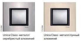 Unica Class метал : АСТ-Светотехника Киев SVT.org.UA