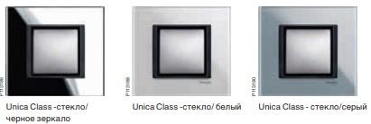 Unica Class скло : АСТ-Светотехника Киев SVT.org.UA
